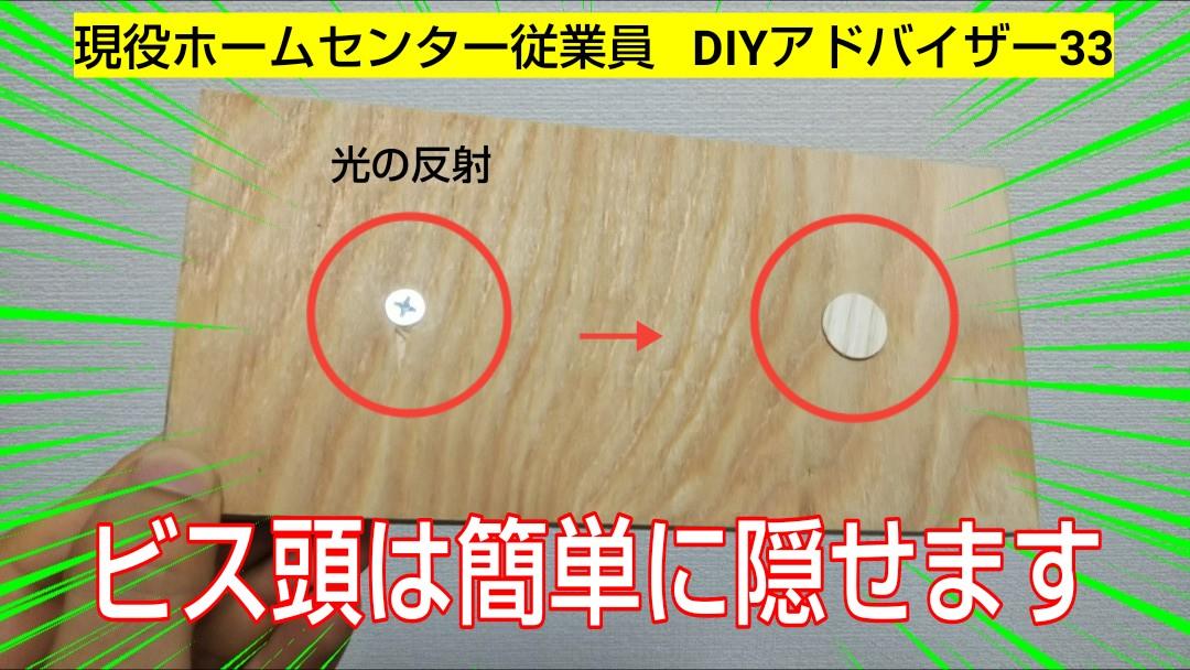 f:id:DIY33:20210330131218j:plain