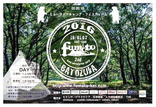 f:id:DJ_yukky:20160905013722j:image