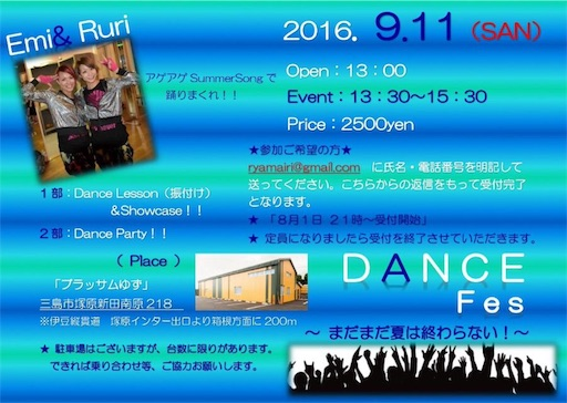 f:id:DJ_yukky:20160906202056j:image