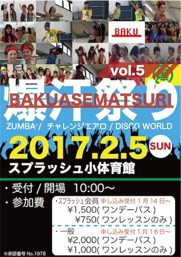 f:id:DJ_yukky:20170110143918j:image