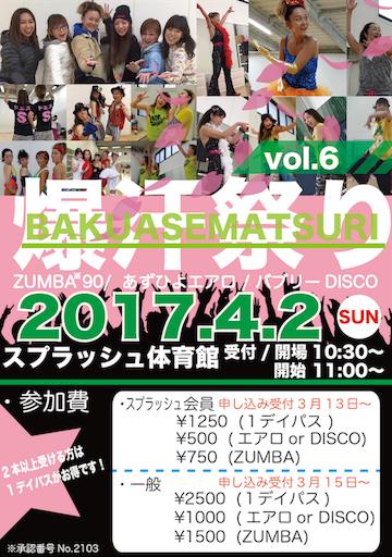 f:id:DJ_yukky:20170310153923p:image