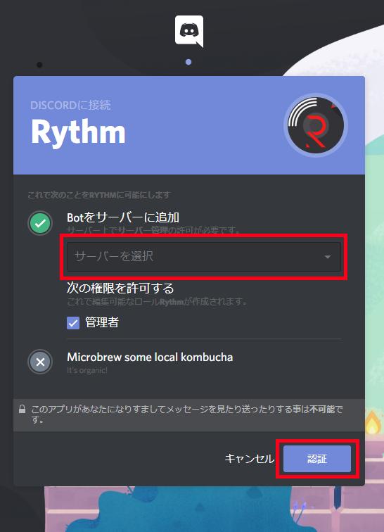 方 音楽 ディス コード bot 入れ