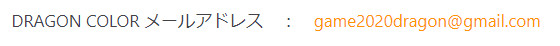 f:id:DRAGON-COLOR:20200611124721j:plain