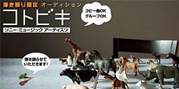 f:id:DSK_PRESS:20100808224114j:image:right
