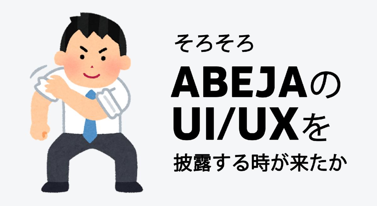 ABEJA's UI/UX