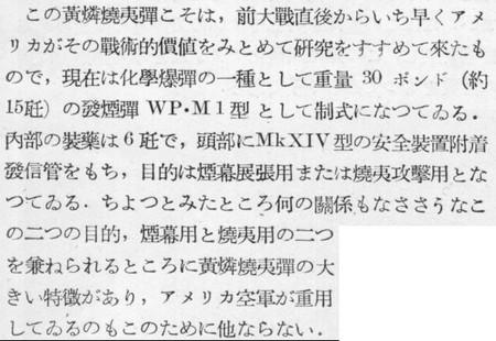 図解科学第21号(昭和18年11月号):黄燐焼夷弾について