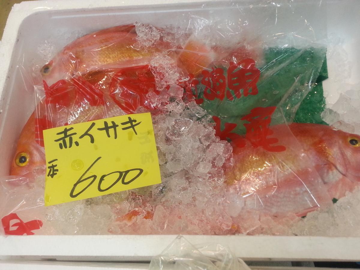 市場で売られているアカイサキの写真