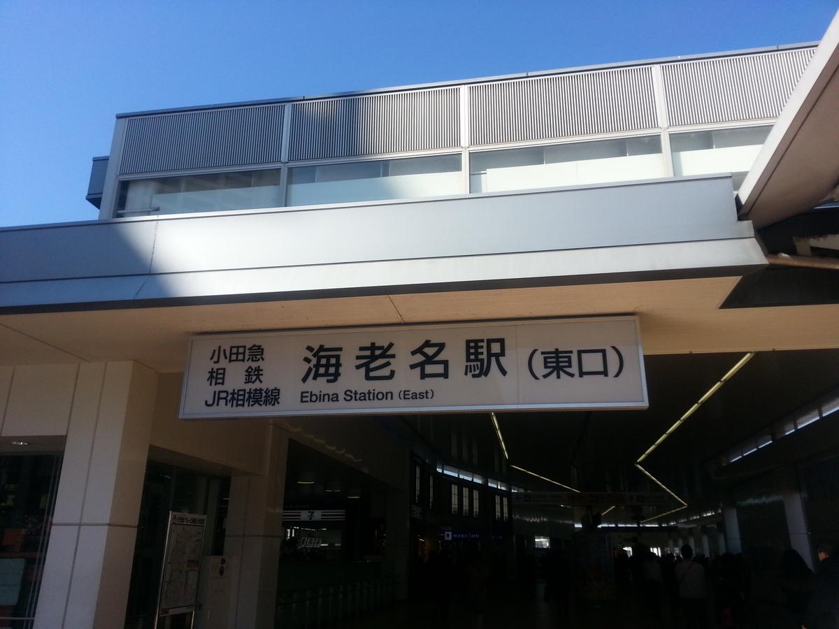 海老名駅の写真