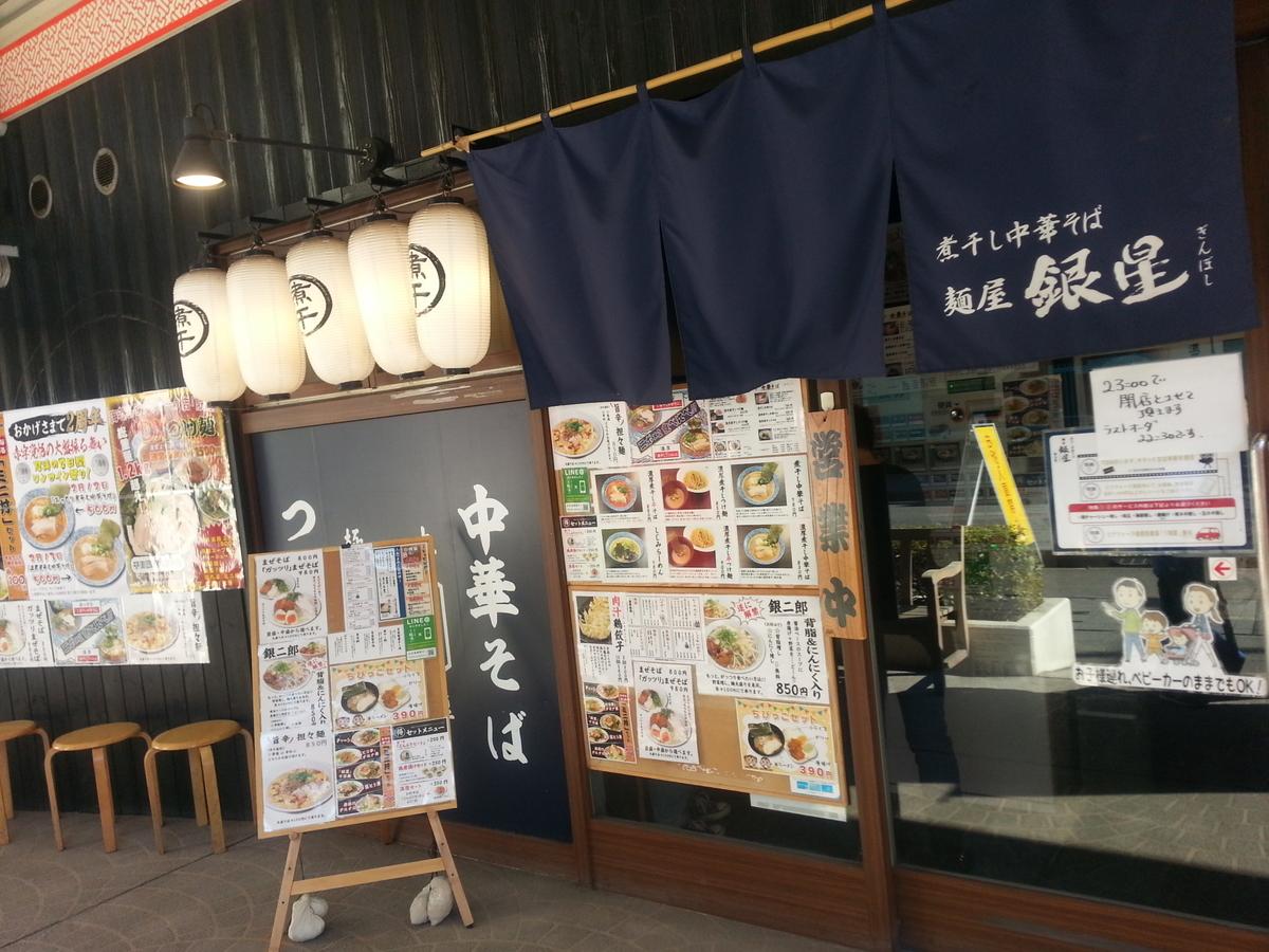 麺屋銀星海美風の入り口の写真