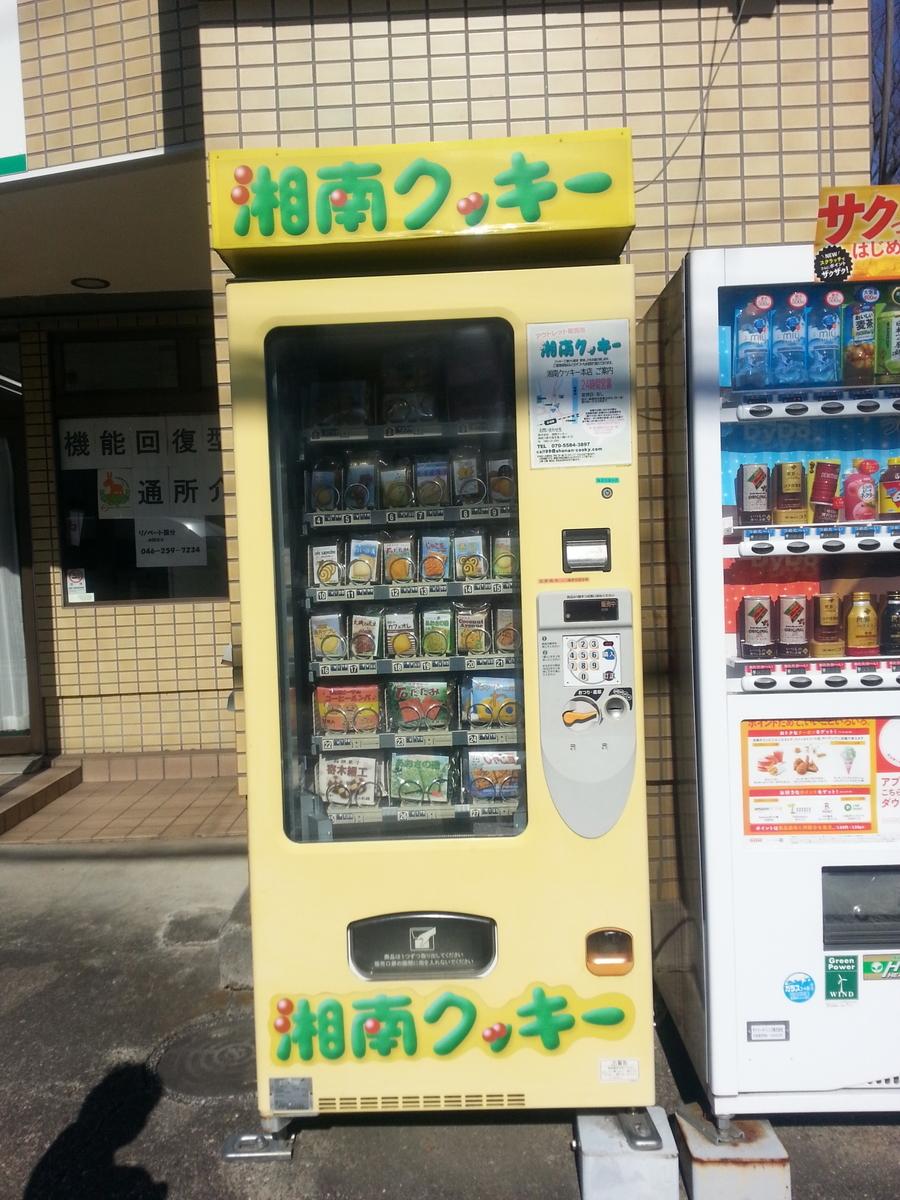 湘南クッキーの自動販売機の写真