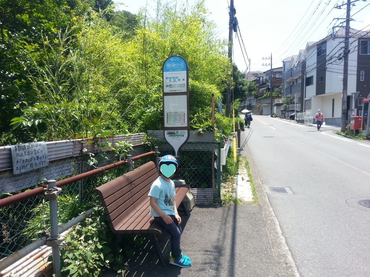 中原老人福祉センター入口バス停