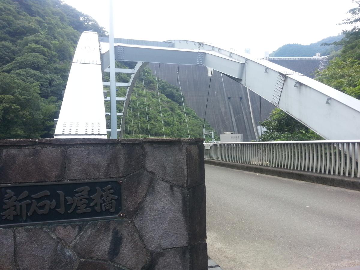 あいかわ公園 新石小屋橋