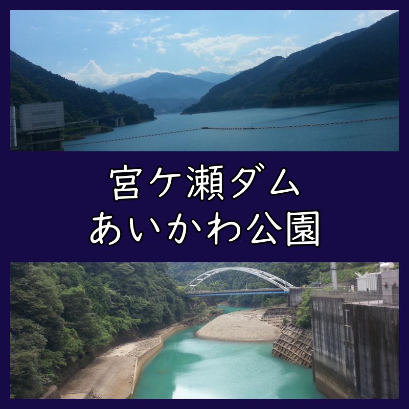 宮ケ瀬ダム あいかわ公園