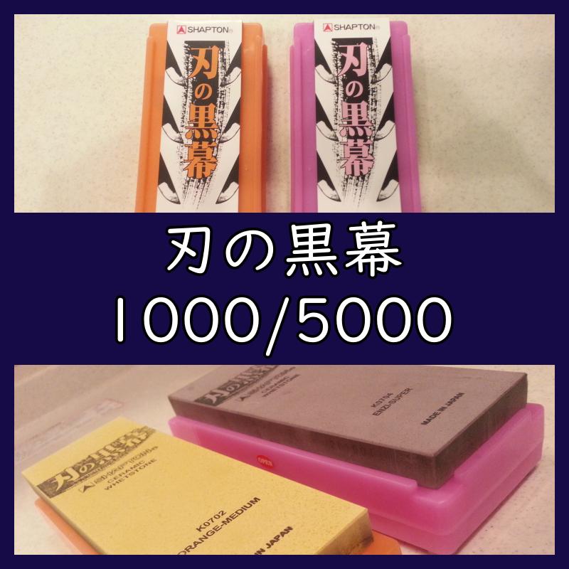 刃の黒幕 1000 5000