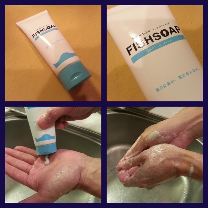 フィッシュソープ fish soap