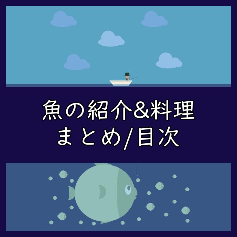 魚の紹介&料理 まとめ/目次