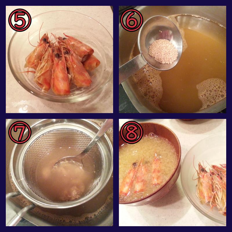 海老の頭の味噌汁 作り方