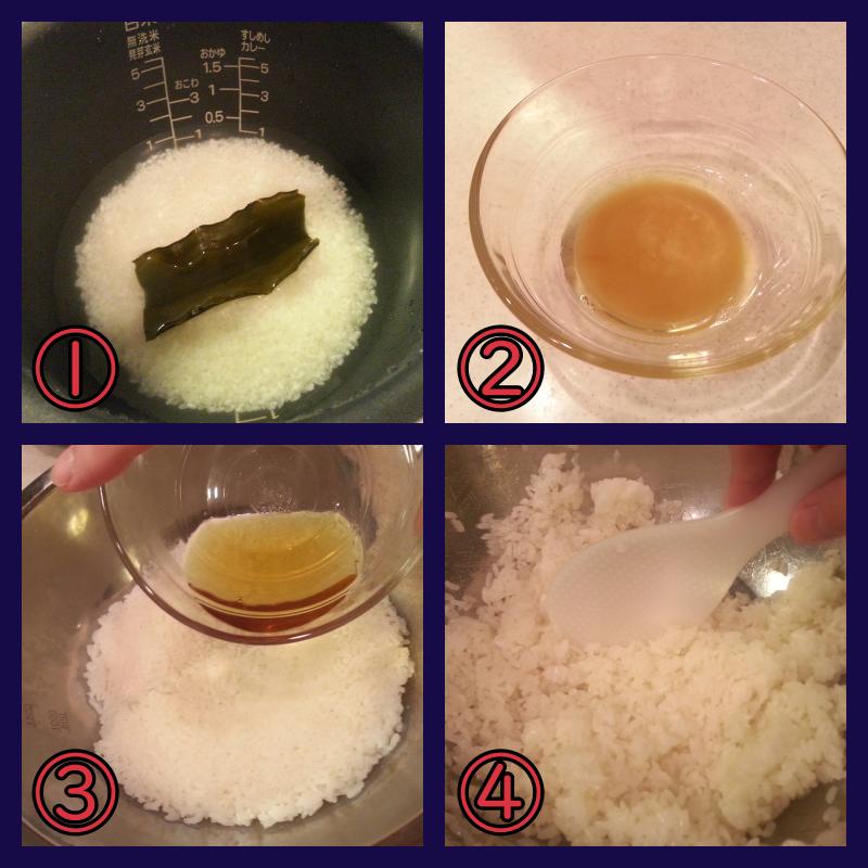 すし飯の作り方