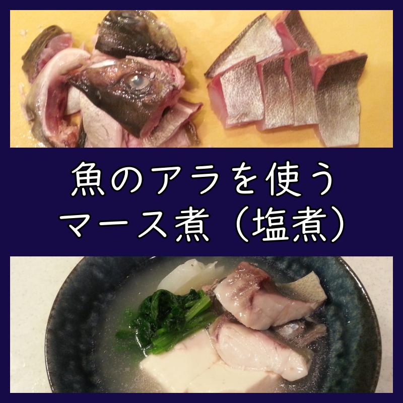 魚のアラを使うマース煮(塩煮)