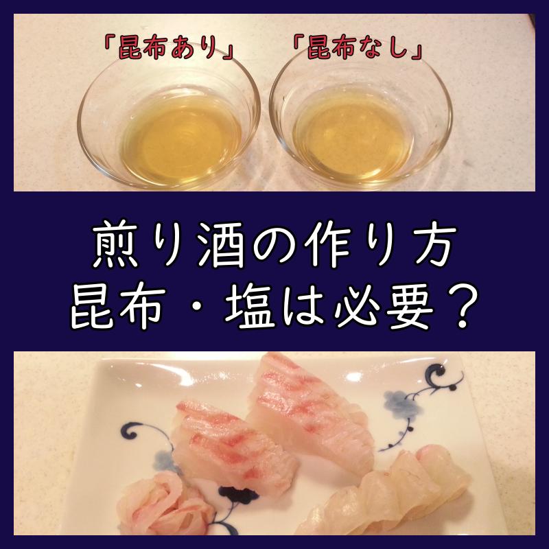 煎り酒の作り方 昆布と塩は必要か?
