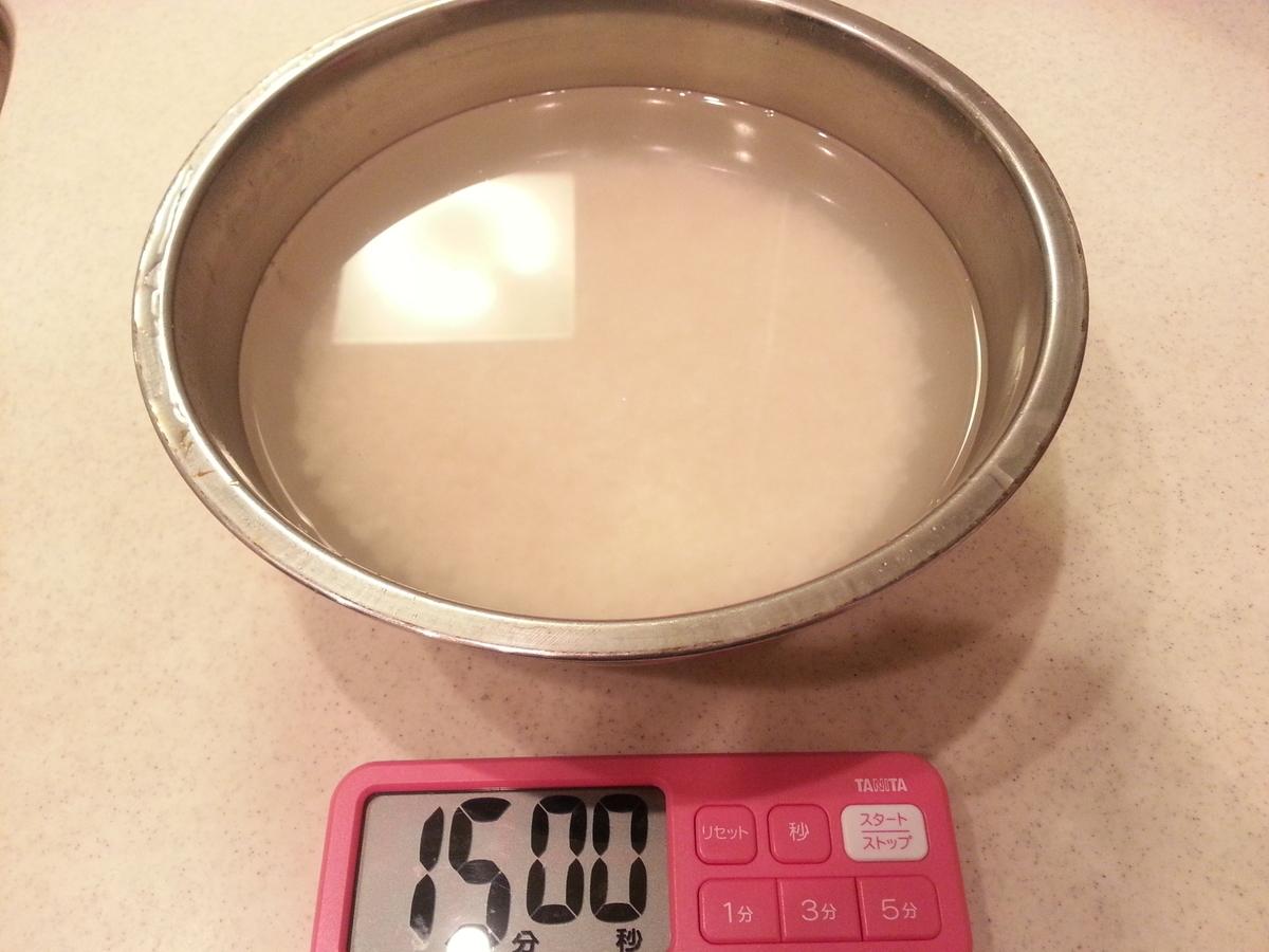 洗い米の作り方 浸水