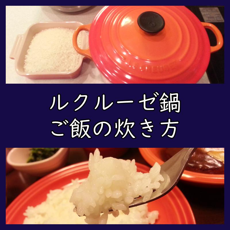 ルクルーゼ鍋 ご飯の炊き方