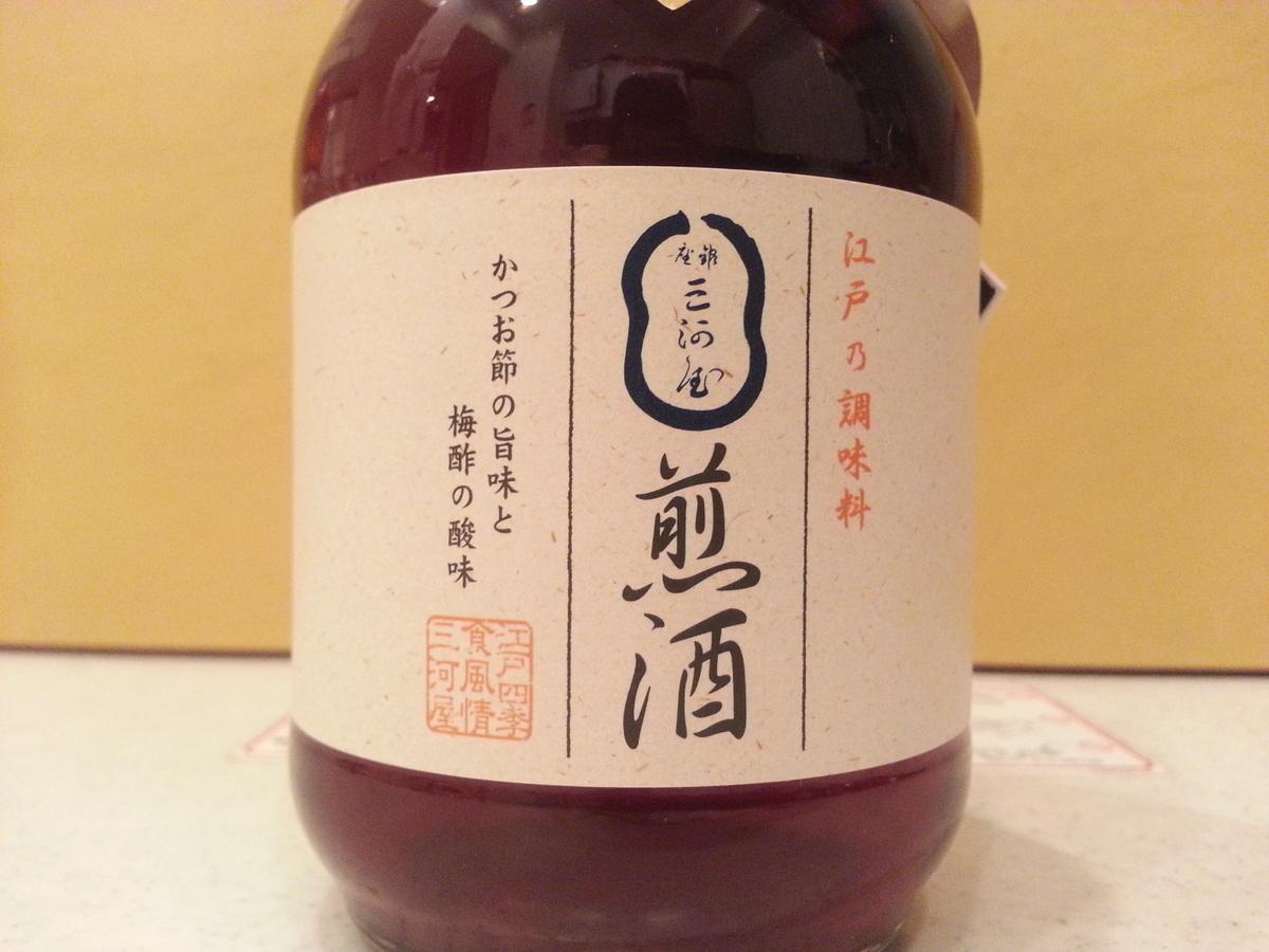 銀座三河屋「煎り酒」