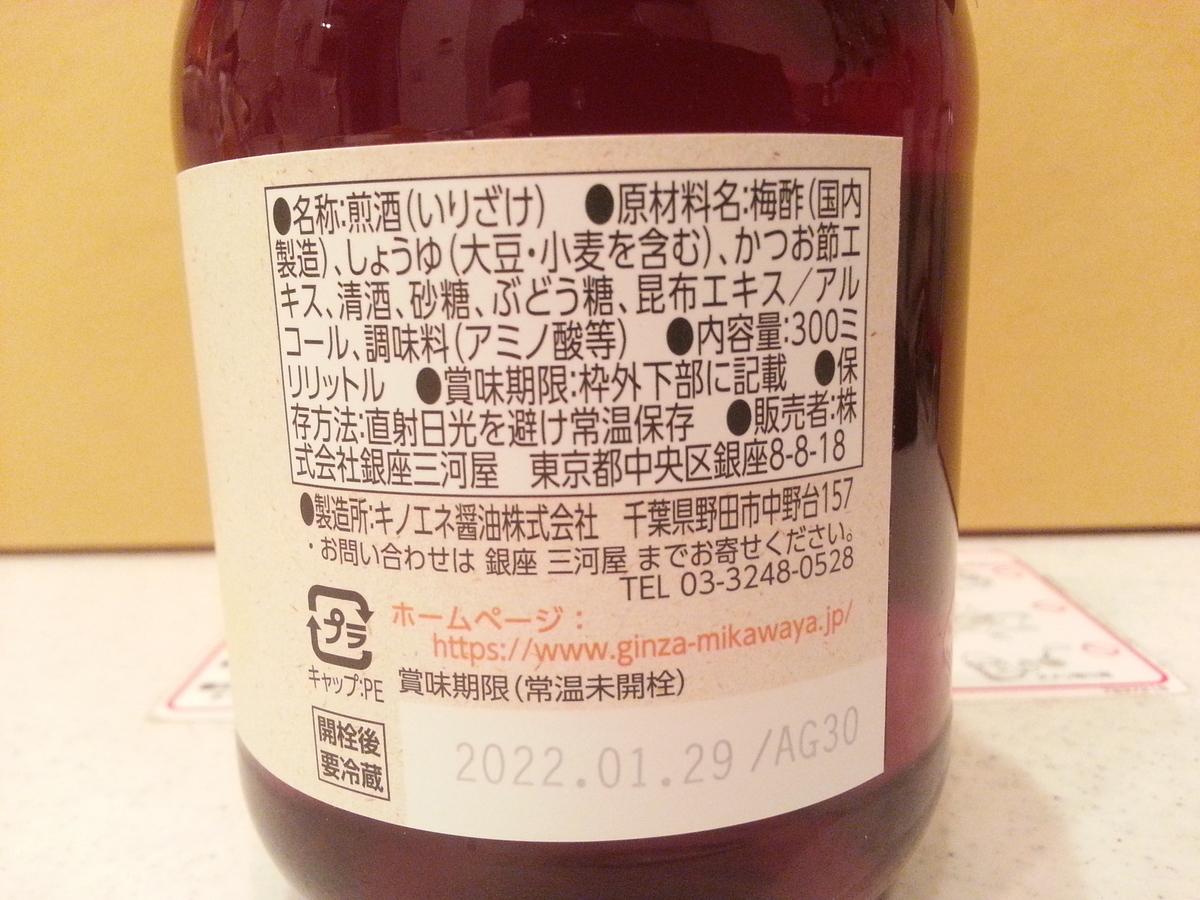 銀座三河屋「煎り酒」レビュー