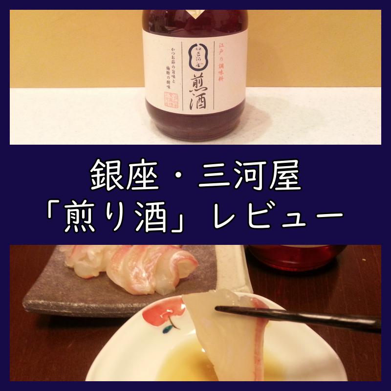 銀座三河屋煎り酒レビュー(レシピ付き)
