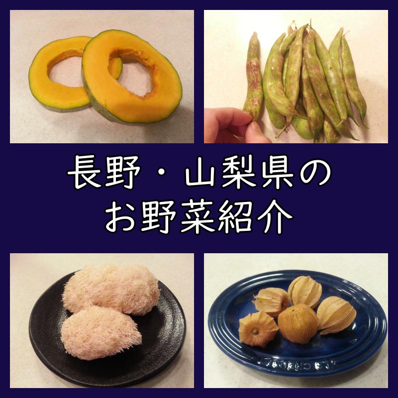 長野・山梨県のお野菜果物紹介