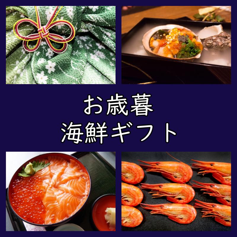 お歳暮の海鮮(魚介類、海産物)ギフト