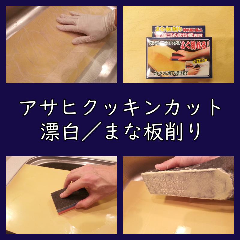 アサヒクッキンカット 漂白とまな板削り