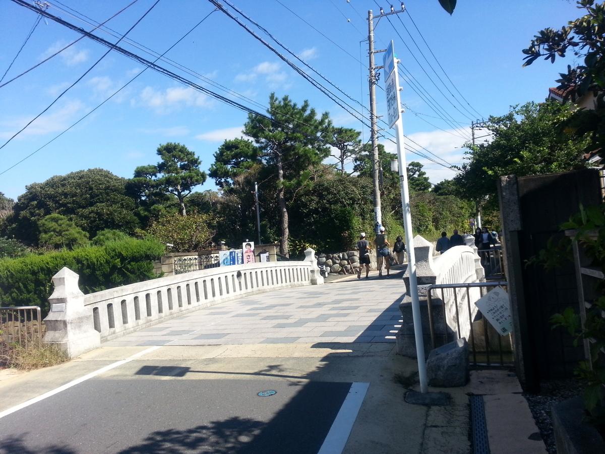 逗子海岸回廊コース ウォーキング 東郷橋