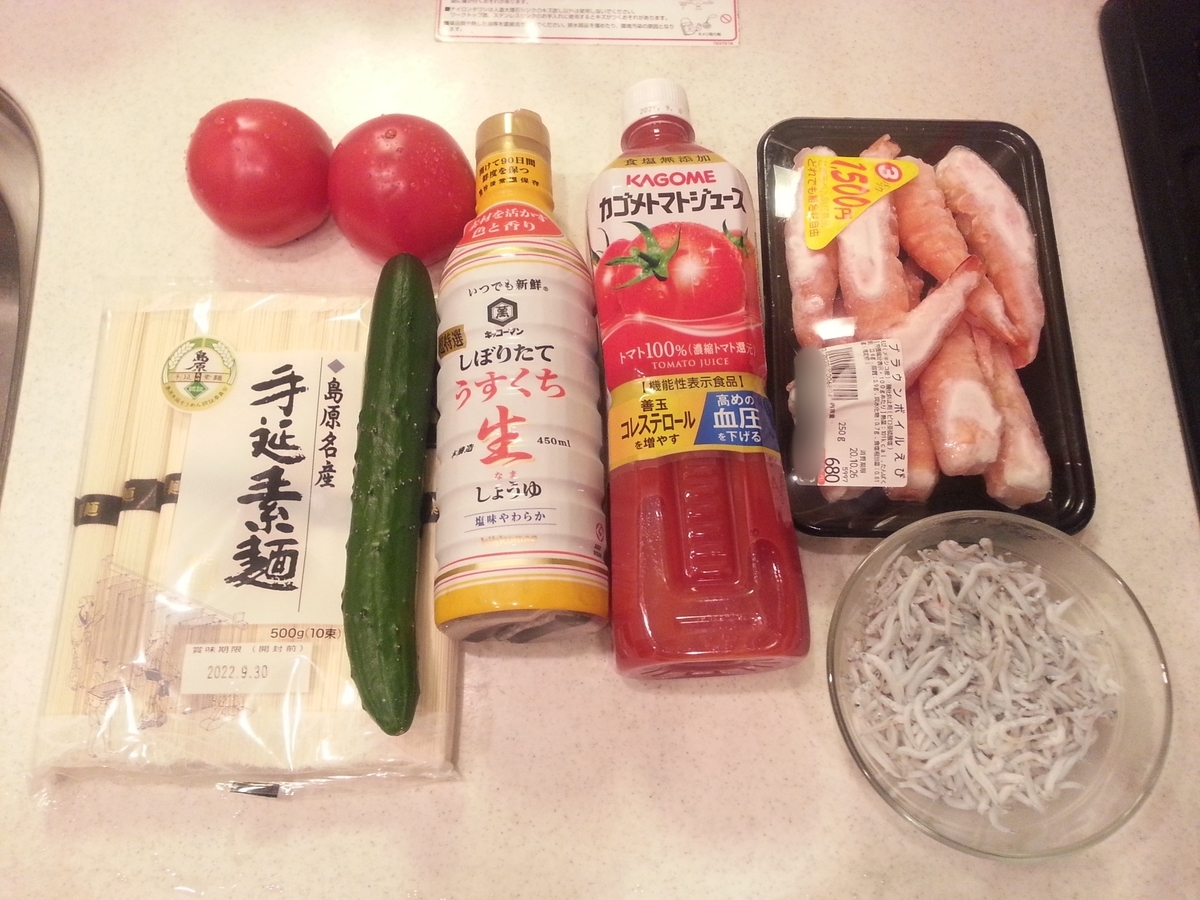 トマトジュース素麺 材料
