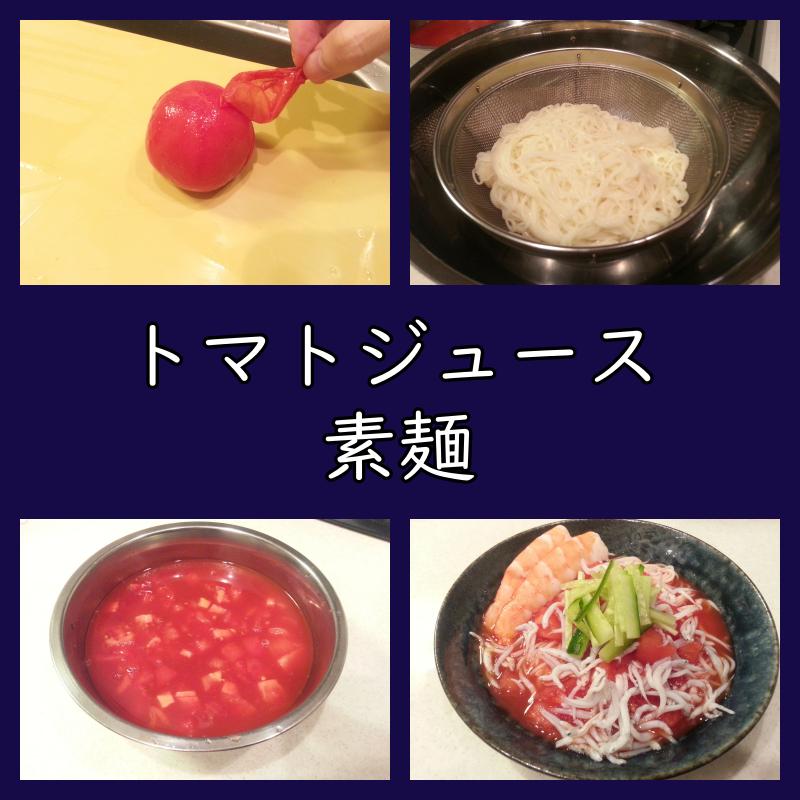 トマト素麺 作り方・レシピ