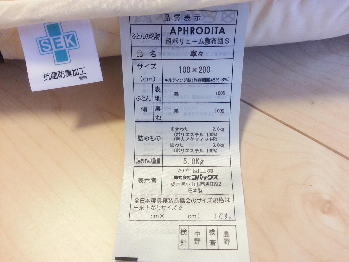 アプロディーテ敷布団 品質表示