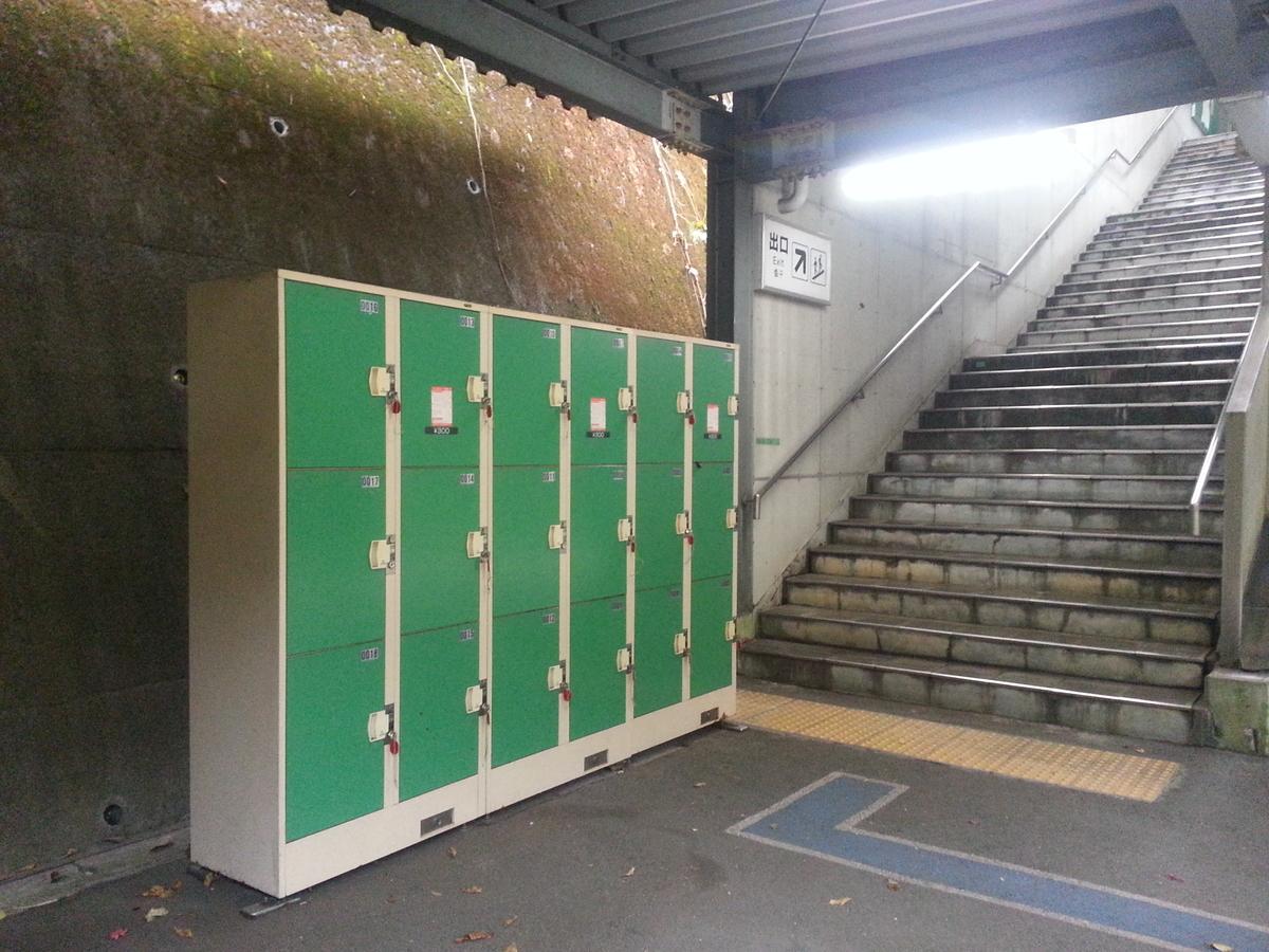 龍王峡駅 ロッカー