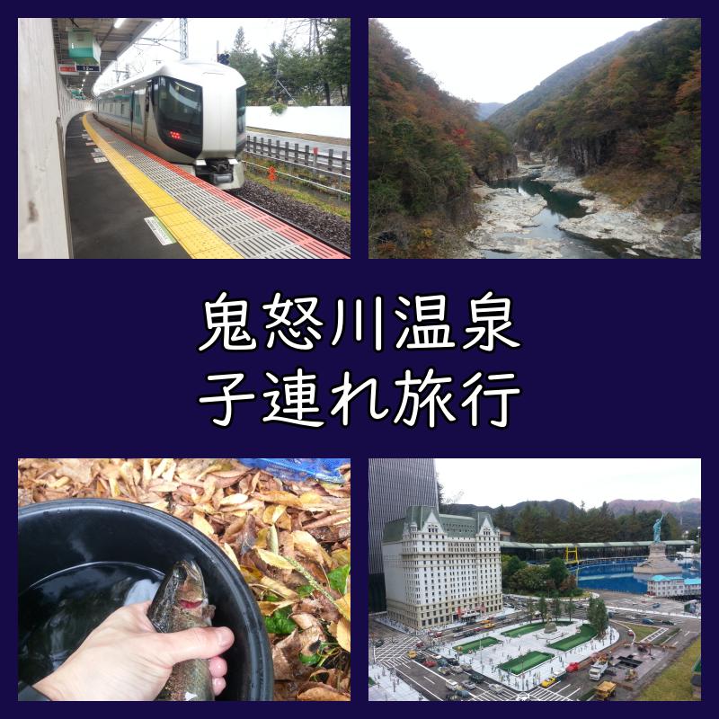 鬼怒川温泉 子連れ旅行