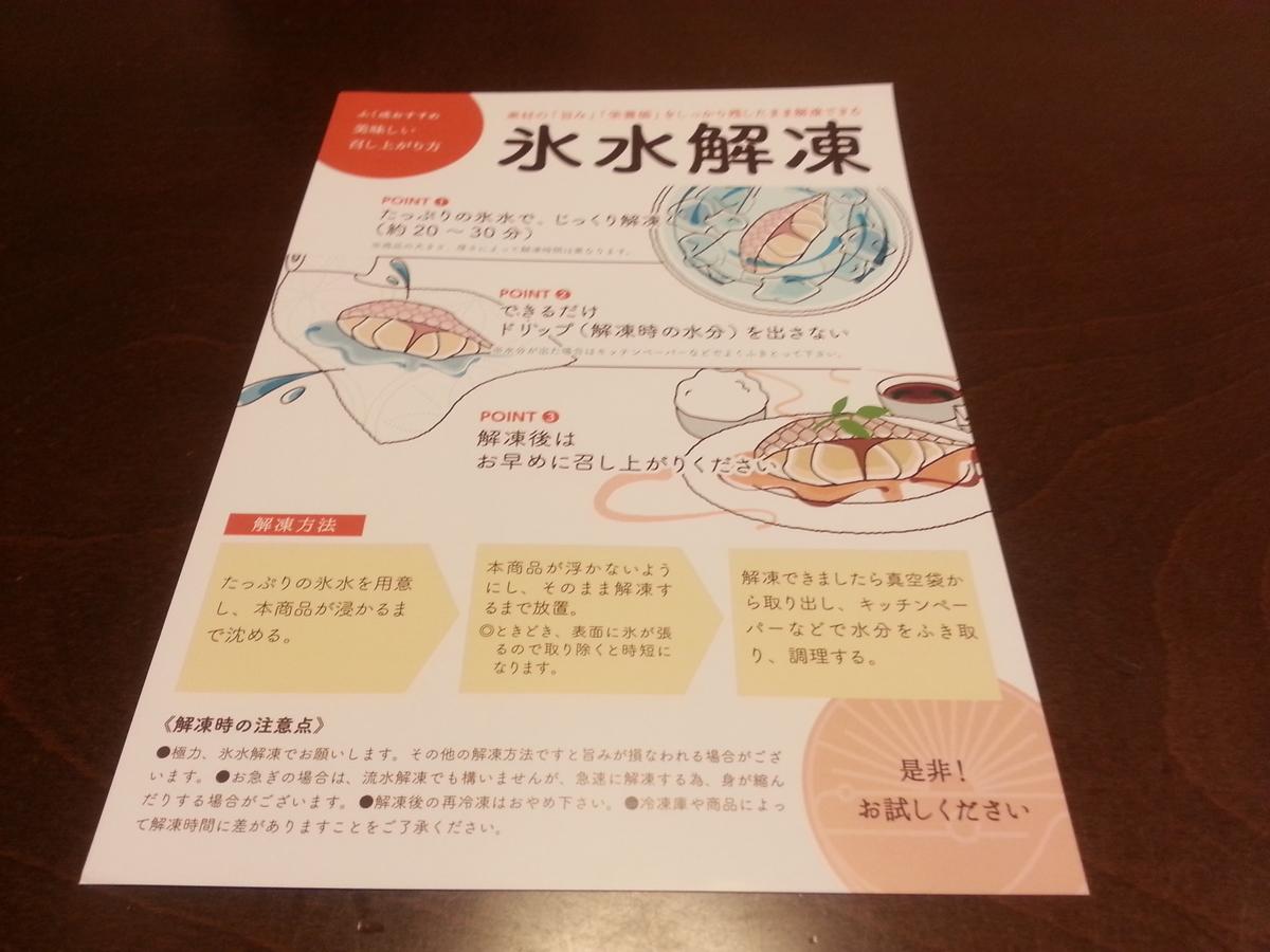 ふく成・真鯛の切身 解凍方法