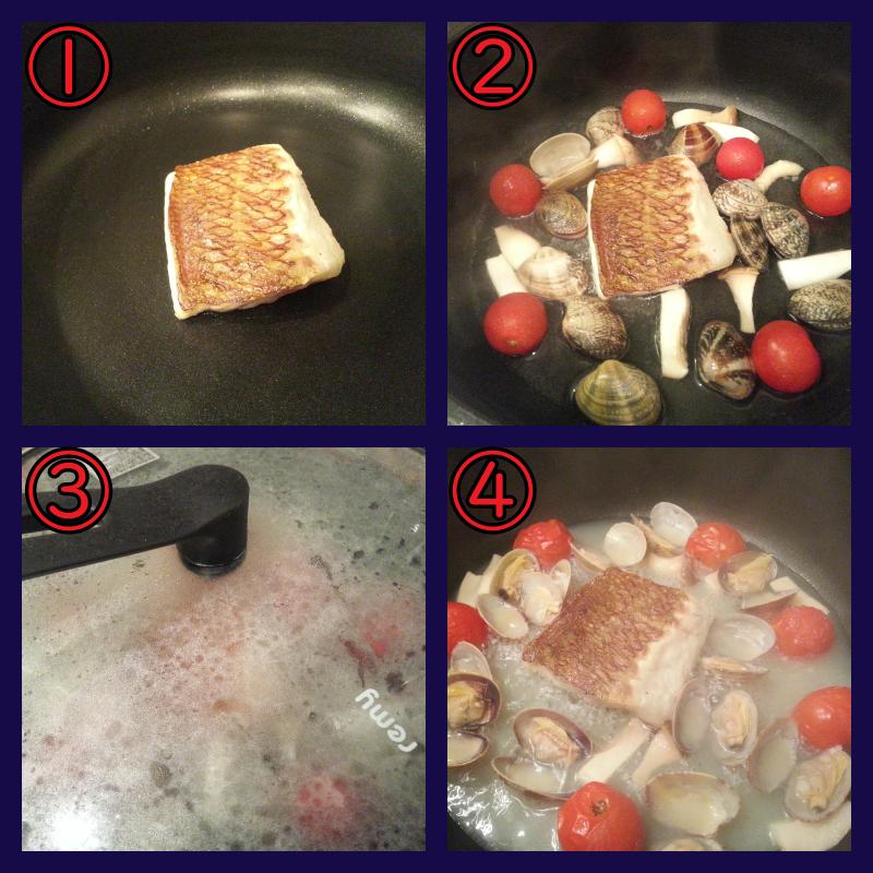 ふく成 真鯛の切り身 アクアパッツァの作り方