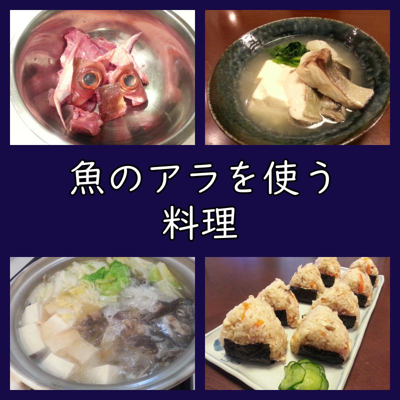 魚のアラを使う料理・レシピ