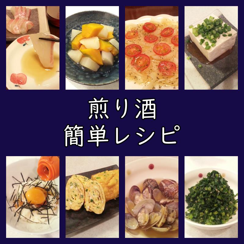 煎り酒の簡単レシピ(活用法)