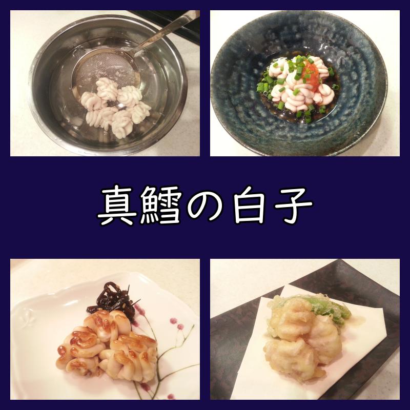 真鱈の白子 レシピ