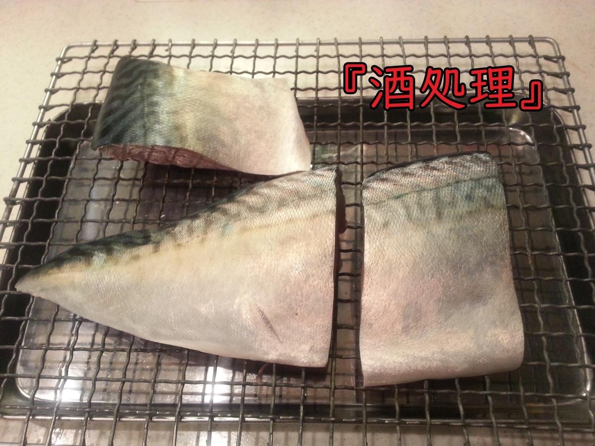 酒で下処理した鯖の切り身