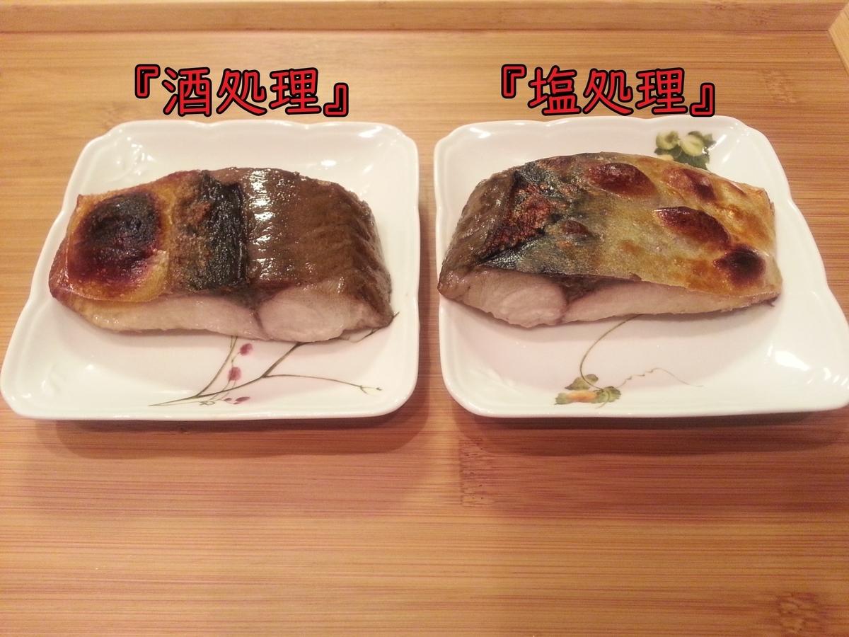 塩と酒で下処理した鯖の塩焼き