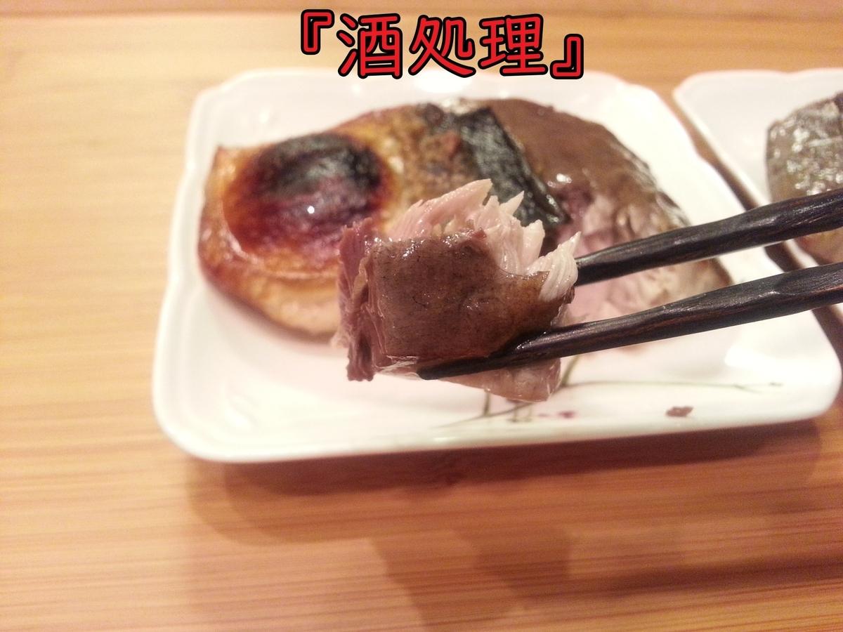 酒で下処理した鯖の塩焼き