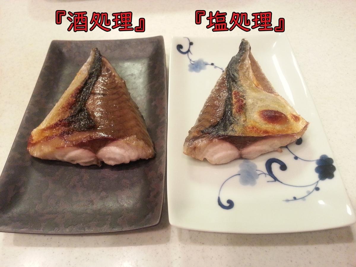 酒と塩で下処理した鯖の塩焼き