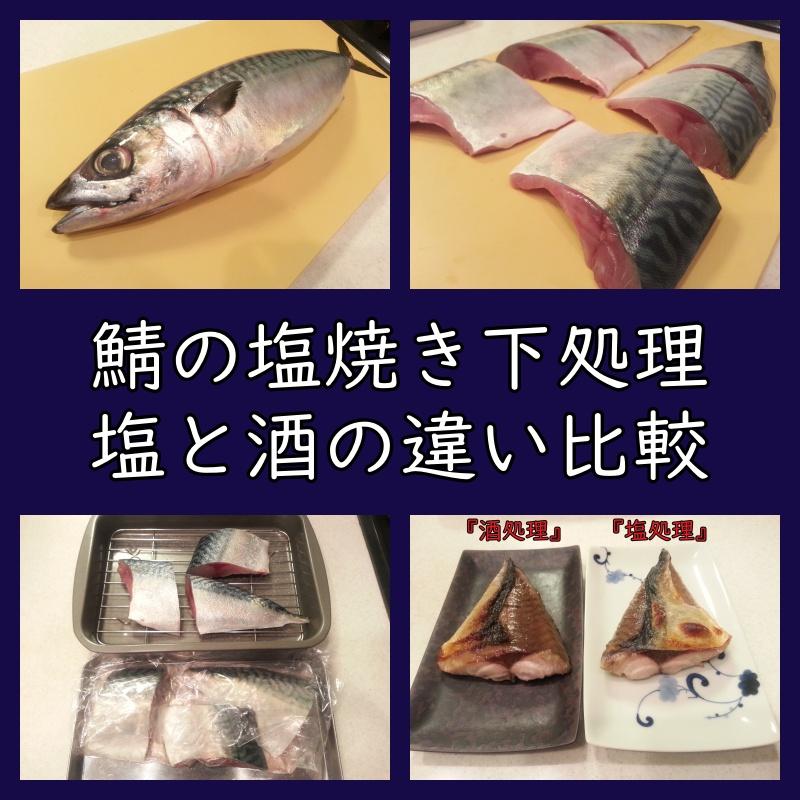 鯖の塩焼き下処理を変えてみる