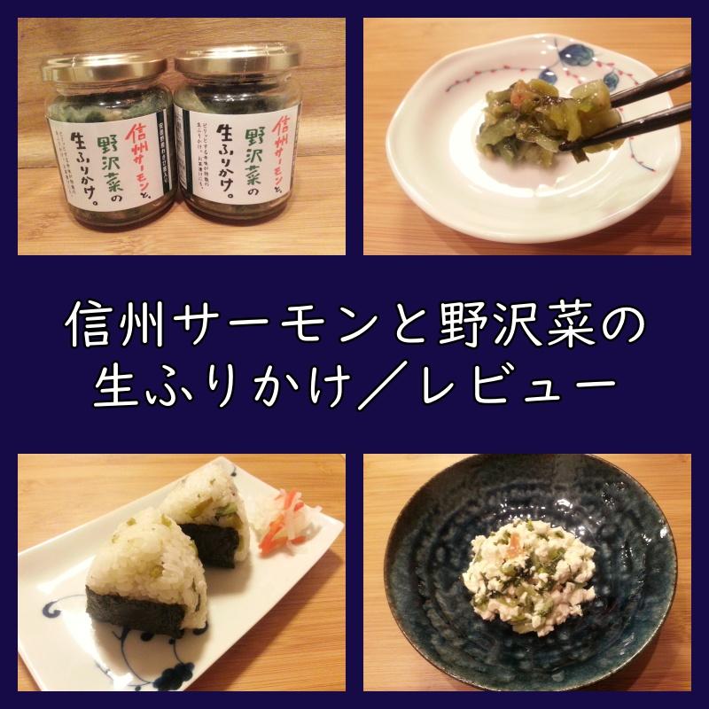 信州サーモンと野沢菜の生ふりかけレビュー