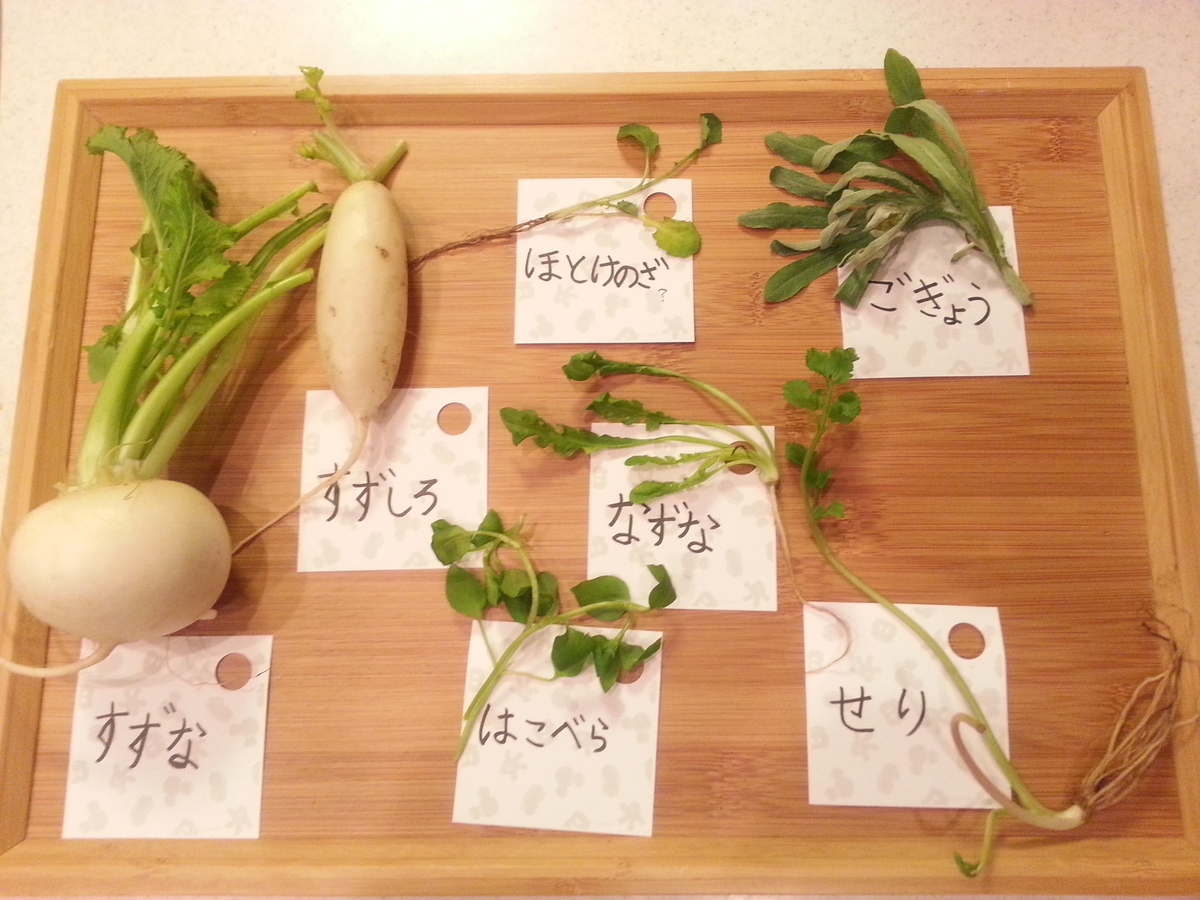 春の七草 七草粥 作り方